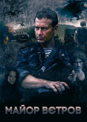 Серіал «Майор Вєтров» (2007)