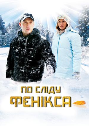 Фільм «По сліду Фенікса» (2009)