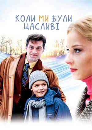 Фільм «Коли ми були щасливі» (2009)