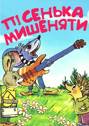 Мультфільм «Пісенька мишеняти» (1967)