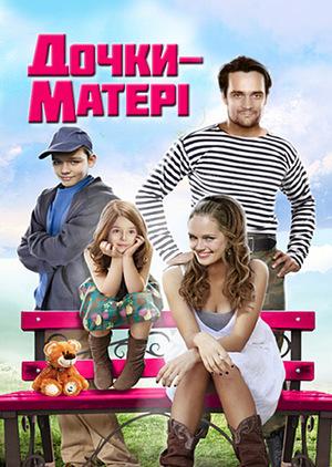 Фільм «Дочки-матері» (2009)