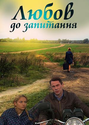 Фільм «Любов до запитання» (2009)