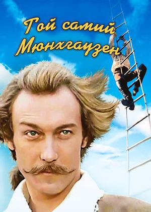 Фільм «Той самий Мюнхгаузен» (1979)