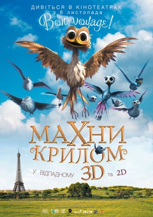 Мультфільм «Махни крилом!» (2014)