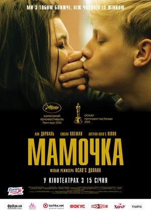 Фільм «Мамочка» (2014)