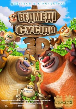 Мультфільм «Ведмеді-сусіди» (2014)