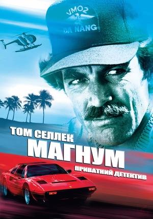 Серіал «Маґнум, приватний детектив» (1980 – 1988)
