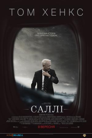 Фільм «Саллі» (2016)