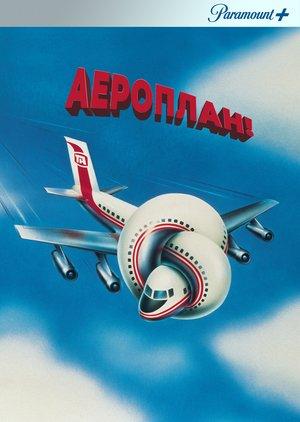 Фільм «Аероплан» (1980)