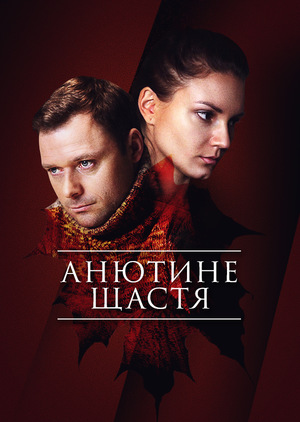 Серіал «Анютине щастя» (2013)
