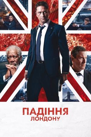 Фільм «Падіння Лондону» (2015)
