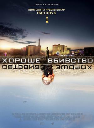 Фільм «Хороше вбивство» (2014)
