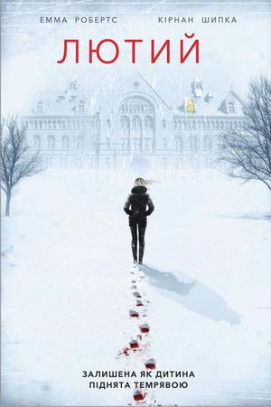 Фільм «Лютий» (2015)