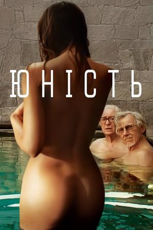 Фільм «Юність» (2015)