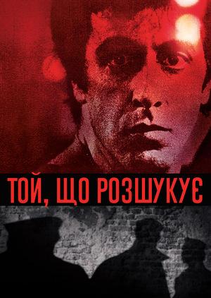 Фільм «Розшукуючий» (1980)