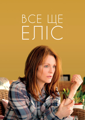Фільм «Все ще Еліс» (2014)