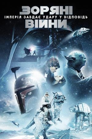 Фільм «Зоряні війни: Епізод V – Імперія завдає удару у відповідь» (1980)