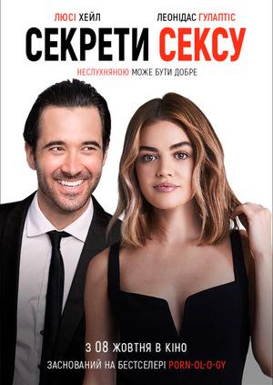 Фільм «Секрети сексу» (2020)