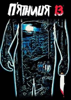 Фільм «П'ятниця 13-е» (1980)