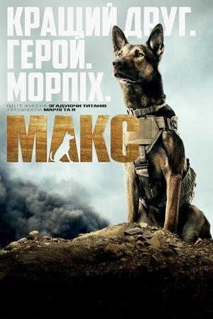 Фільм «Макс» (2015)