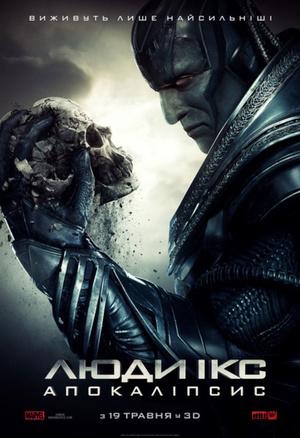 Фільм «Люди Ікс: Апокаліпсис» (2016)