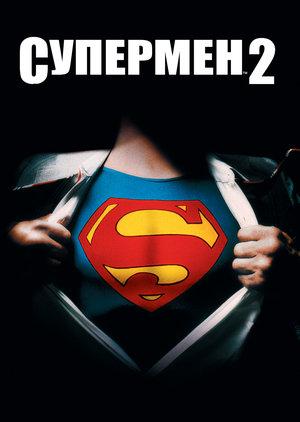 Фільм «Супермен 2» (1980)