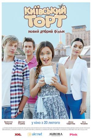Фільм «Київський торт» (2014)