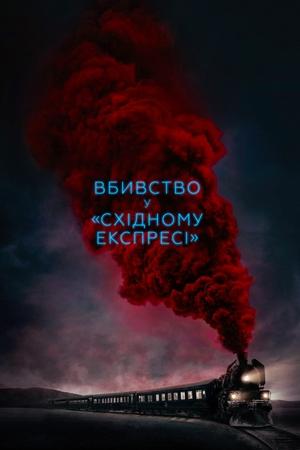 Фільм «Вбивство у «Східному експресі»» (2017)