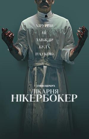 Серіал «Лікарня Нікербокер» (2014 – 2015)