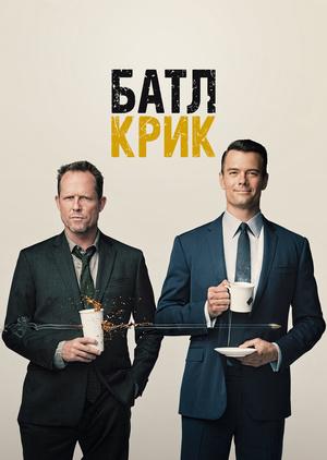 Серіал «Батл Крик» (2015)
