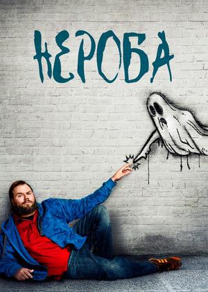 Серіал «Ледар» (2014 – 2016)
