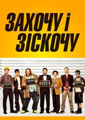Фільм «Захочу і зіскочу» (2014)
