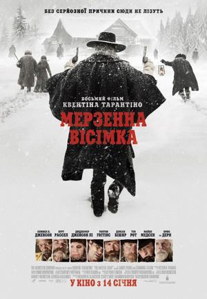 Фільм «Мерзенна вісімка» (2015)