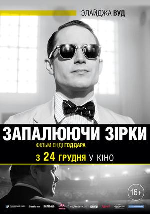 Фільм «Запалюючи зірки» (2014)