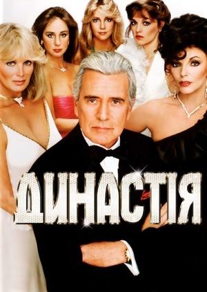 Серіал «Династія» (1981 – 1989)