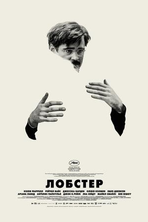 Фільм «Лобстер» (2015)