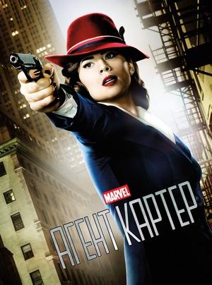 Серіал «Агент Картер» (2015 – 2016)