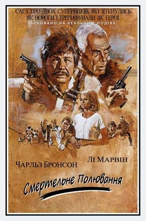 Фільм «Смертельне полювання» (1981)
