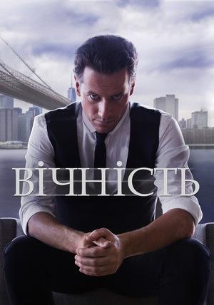Серіал «Вічність» (2014 – 2015)