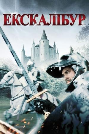 Фільм «Екскалібур» (1981)