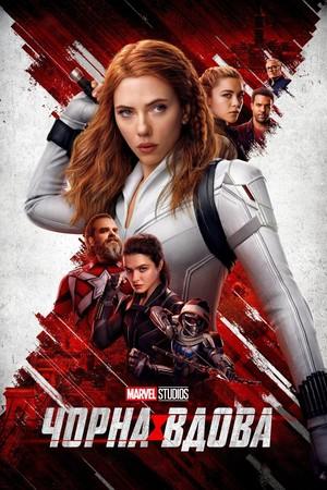 Фільм «Чорна Вдова» (2021)