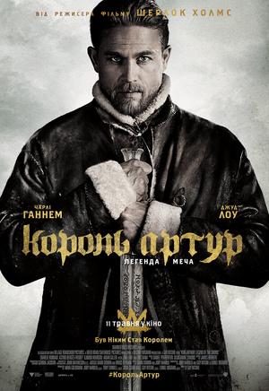 Фільм «Король Артур: Легенда меча» (2017)