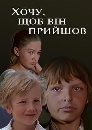 Фільм «Хочу, щоб він прийшов» (1981)