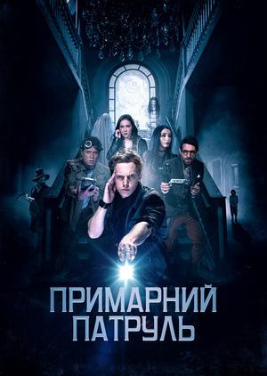 Фільм «Примарний патруль» (2018)