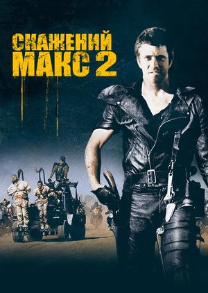 Фільм «Скажений Макс: Воїн Дороги» (1981)