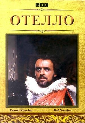 Фільм «Отелло» (1981)