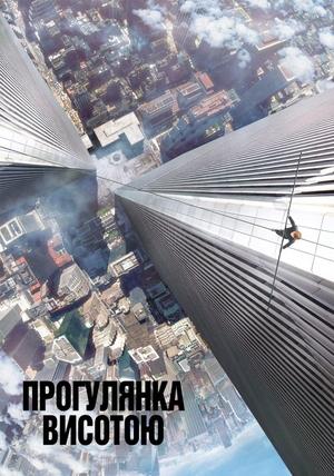 Фільм «Прогулянка висотою» (2015)