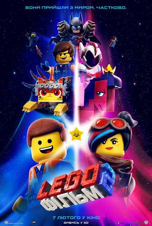 Мультфільм «LEGO Фiльм 2» (2019)