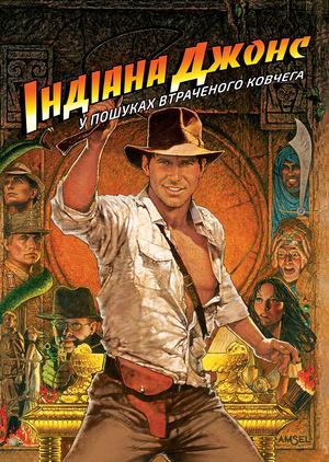 Фільм «Індіана Джонс: У пошуках втраченого ковчега» (1981)