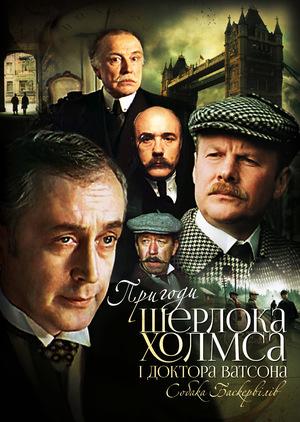 Фільм «Пригоди Шерлока Холмса й Доктора Ватсона: Собака Баскервілів» (1981)